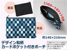 和柄紺色デザイン市松:カード・お薬手帳なども入る分別ポーチ