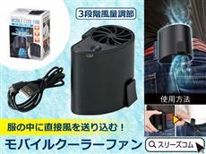 USB対応ホルダー扇風機