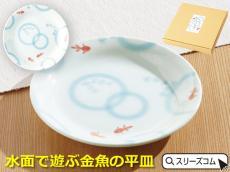 涼みの食器:平皿