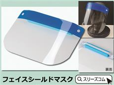フェイスシールドマスク<透明度高く良かろうタイプ>