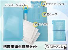 抗菌ケース:衛生用品4点セット