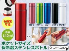 【色指定可能】保冷温カラフルミニマグボトル140ml