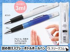 詰め替えスプレー付ボールペン