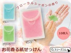 パステルカラーペーパー石鹸(ケース入り)