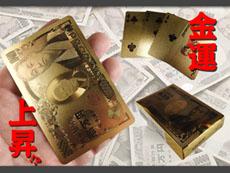 金運アップ!?黄金一万円札トランプ