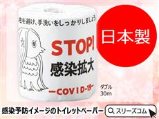 感染予防キャンペーントイレットペーパー