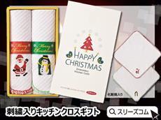 クリスマス刺繍入りクロス2枚セット