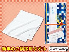 名刺ポケット付き水引パッケージ配布タオル