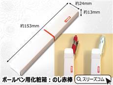 名入れ対応:ボールペン用化粧箱:のし赤棒