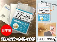 【オリジナル対応】アルコールスプレー:カードケースタイプ