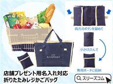 名入れ対応:配布プレゼント用激安レジカゴバッグ