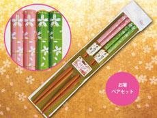 桜柄手づくり箸2膳セット