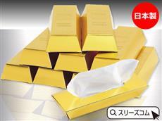 黄金パッケージ:ティッシュ30W