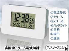 多機能アラーム電波時計