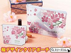 桜模様透明ポーチ