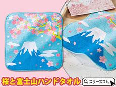 桜と富士山:ハンドタオル