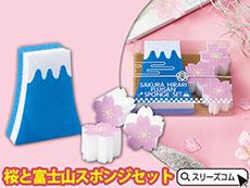 桜と富士山:お掃除セット
