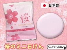 【日本製】桜石鹸