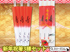 「寿」使い捨て箸3膳セット