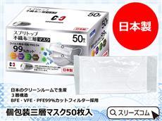 【日本製】個包装不織布マスク50枚入り