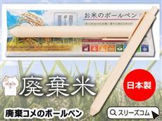 廃棄米のペン