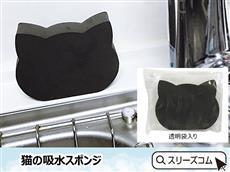 黒猫の吸水スポンジ