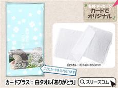 カードプラス:白タオル「ありがとう