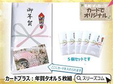 カードプラス:年賀タオル5枚組