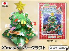 簡単工作クリスマスツリー