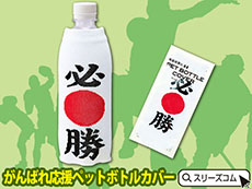 日の丸必勝グッズ:ボトルカバー