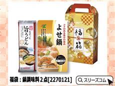 福袋:鍋調味料2点[2270121]
