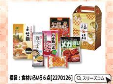 福袋:食材いろいろ6点[2270126]