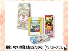 福袋:キッチン雑貨3点[2270140]