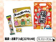福袋:お菓子3点[2270148]