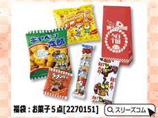 福袋:お菓子5点[2270151]