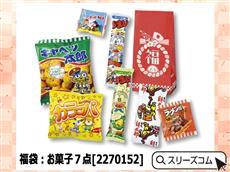福袋:お菓子7点[2270152]
