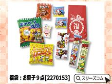 福袋:お菓子9点[2270153]