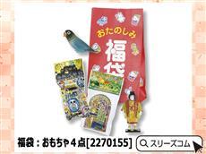 福袋:おもちゃ4点[2270155]