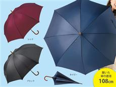 108cmビッグ大傘