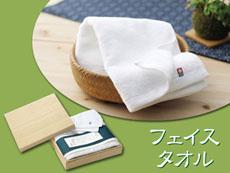 高級記念品のフェイスタオル「羽衣」(今治産)