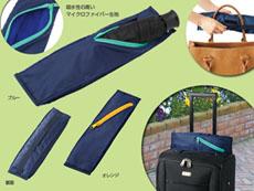 オリジナル可能な吸水折り畳み傘ケース