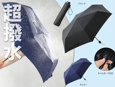 水切れ抜群!折りたたみ傘