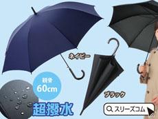 超水切れ抜群!ジャンプ傘