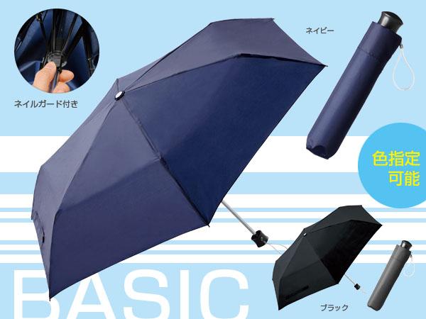標準の折り畳み傘説明イメージ