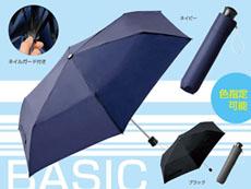 記念品用折りたたみ傘