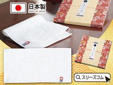 日本製ブランドタオルハンカチ