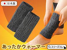 【日本製】遠赤であったかいレッグウォーマー:足首カバー