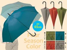 和カラー傘Lサイズ