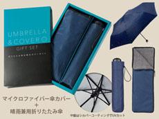 ギフト用 晴雨兼用折り傘セット