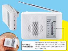 コンパクトワイドFM&AMラジオ
